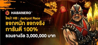 【entaplay】New! HB Jackpot Race